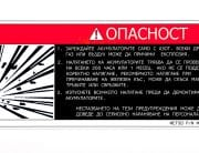 Russian Warning Machine Safety Label