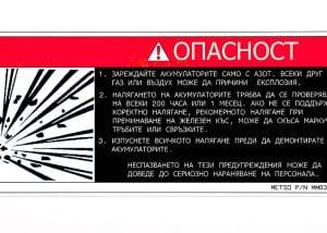 Russian Warning Machine Safety Label